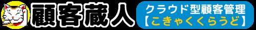 顧客蔵人(こきゃくくらうど)|顧客管理システムの決定版